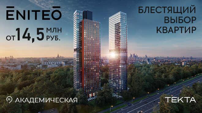 Жилой комплекс Eniteo Бизнес-класс. Престижный район.